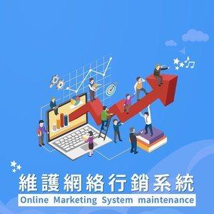 網絡行銷系統需要維護