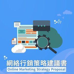 Online Marketing System Planner