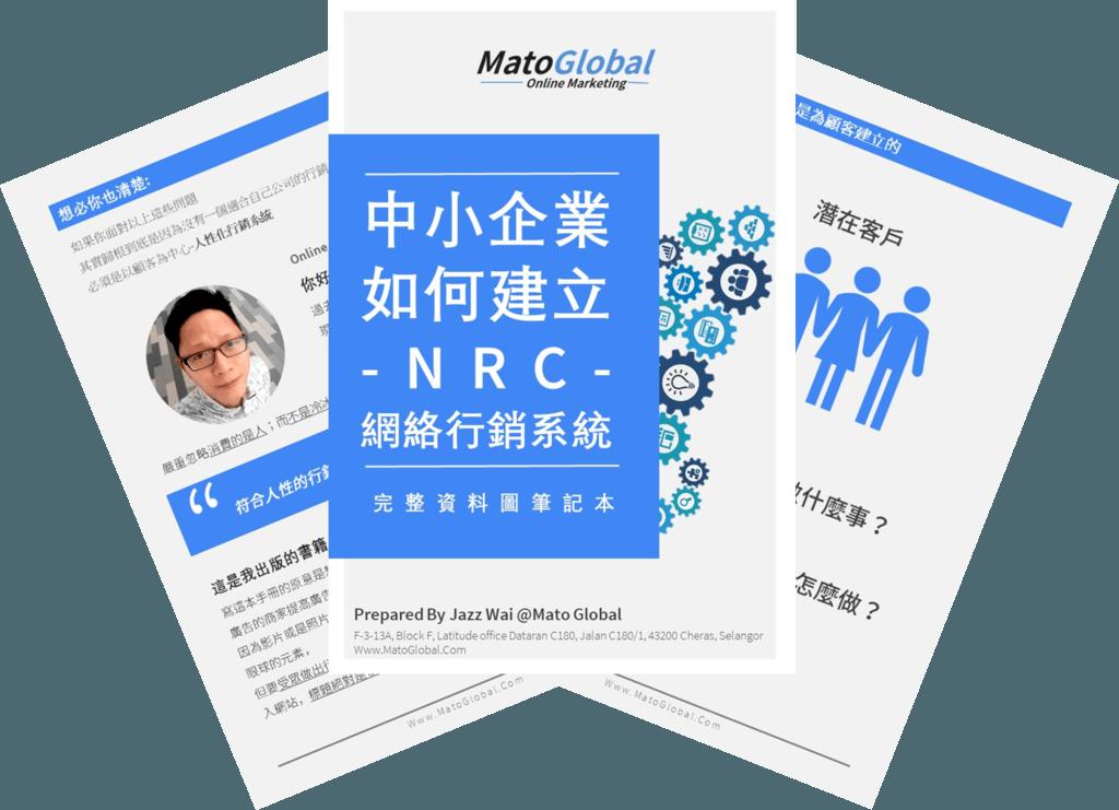 NRC Online Marketing InfoGraphic NRC 網絡行銷系統