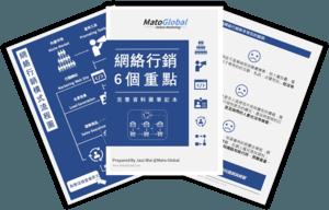 網絡行銷模式流程pdf