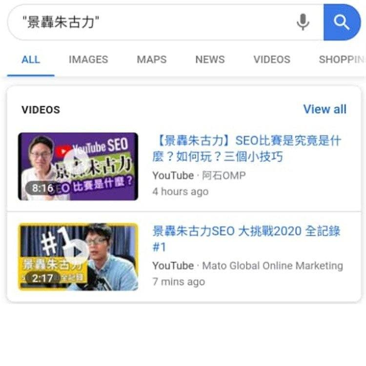 Jazz Wai 的 YouTube 都可以上搜尋結果