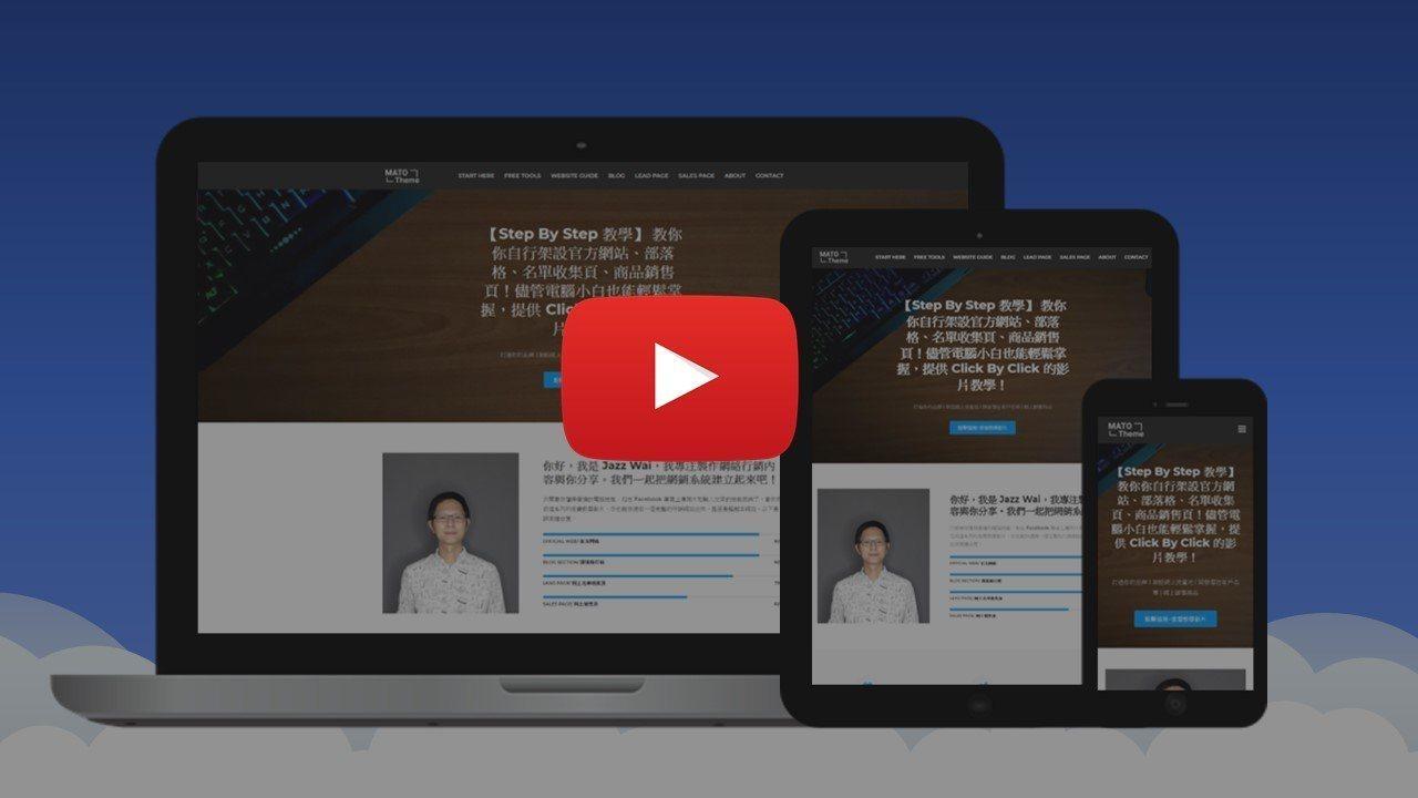 marketing web module 81