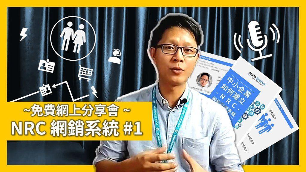 NRC Online Marketing System