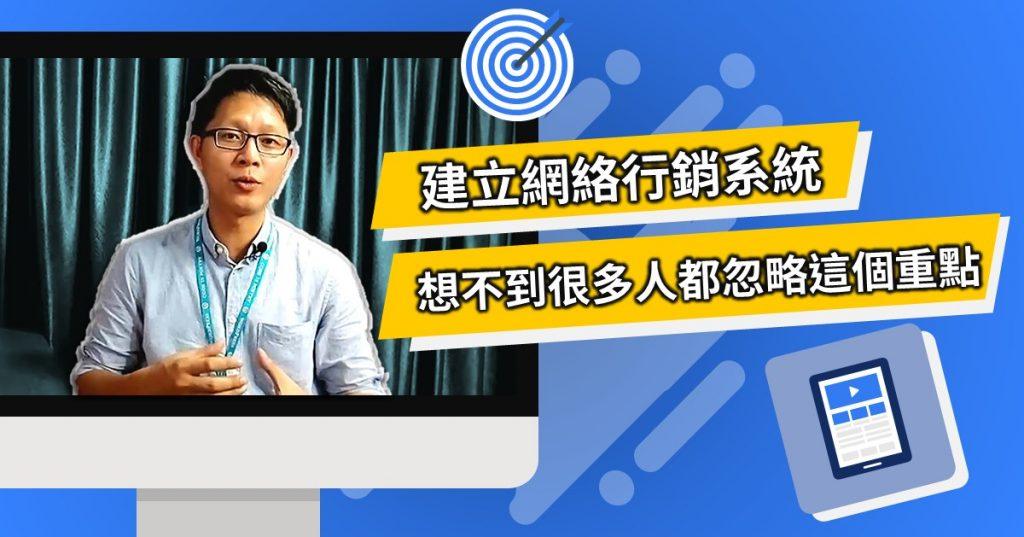 NRC 網絡行銷系統