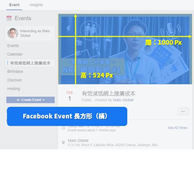 Facebook Event 長方形