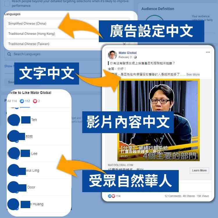 廣告設定中文