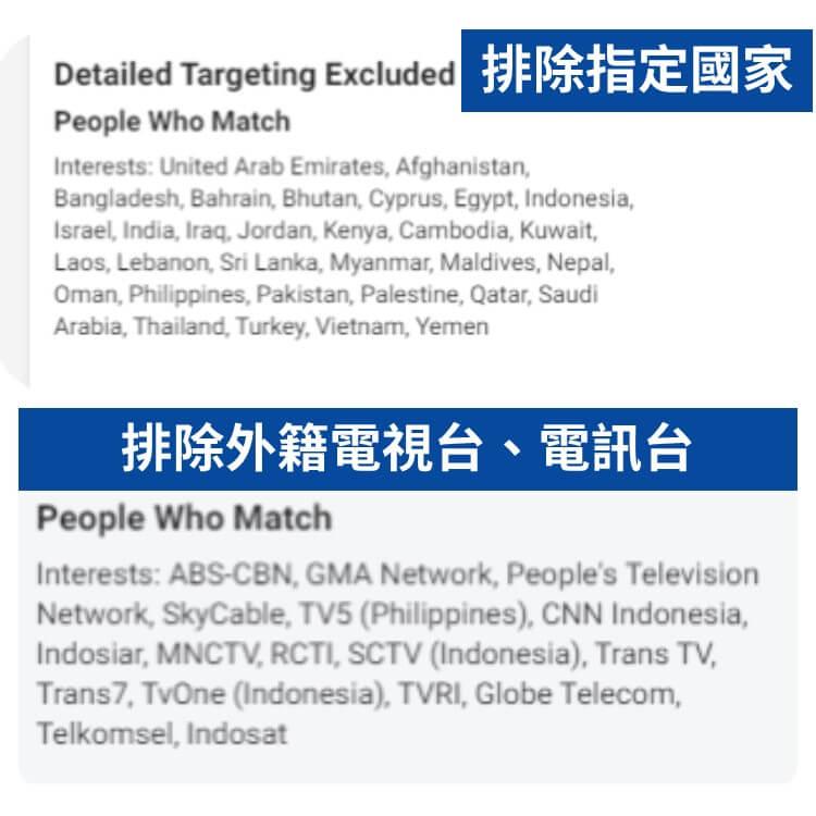 排除外籍人士電視台電訊台