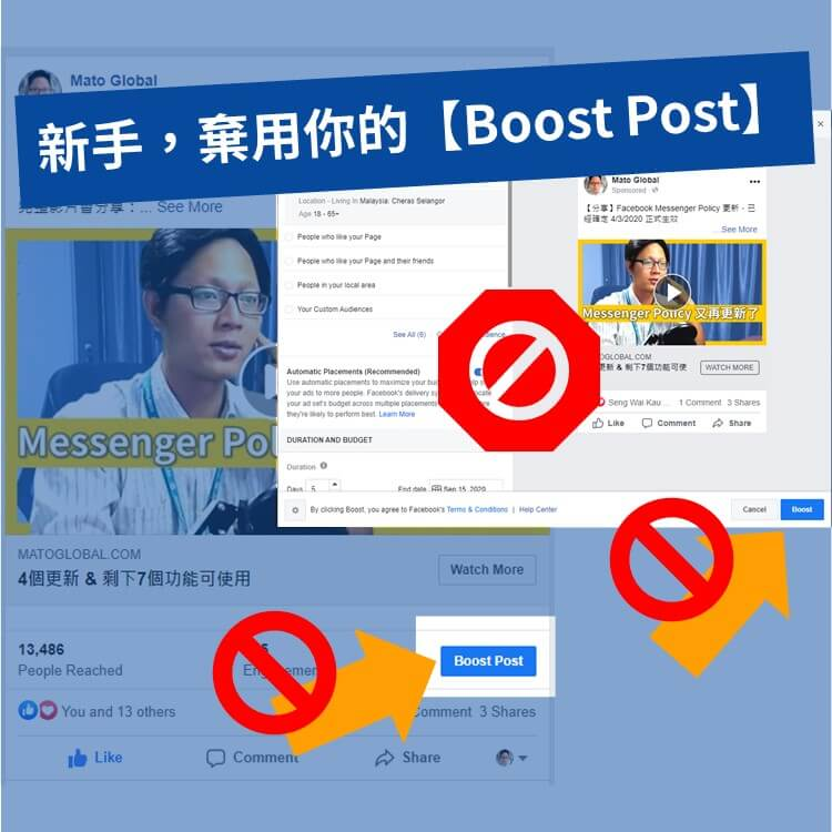 Boost Post 帶來外勞點贊