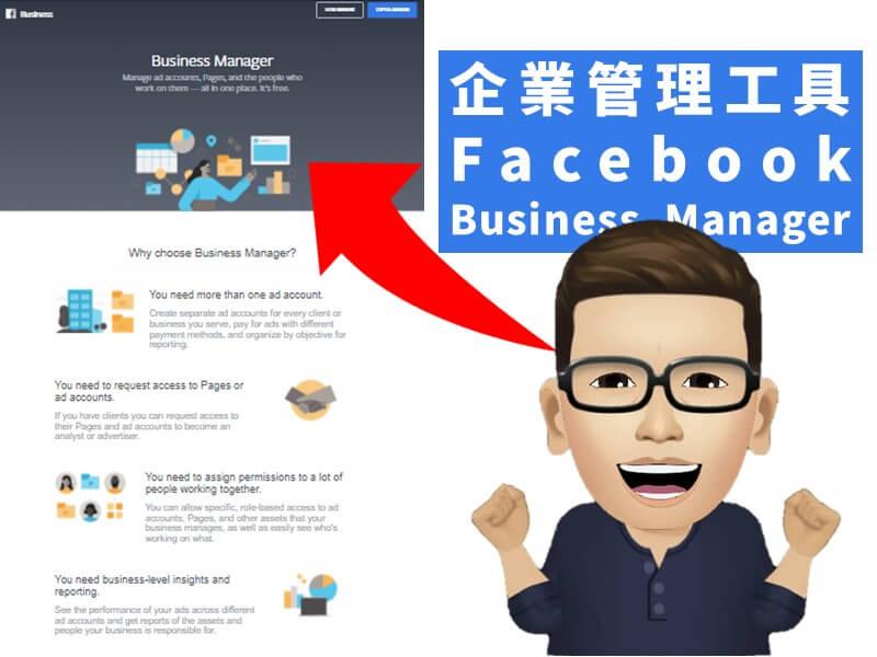 使用企業管理賬戶的好處 Facebook Business Manager