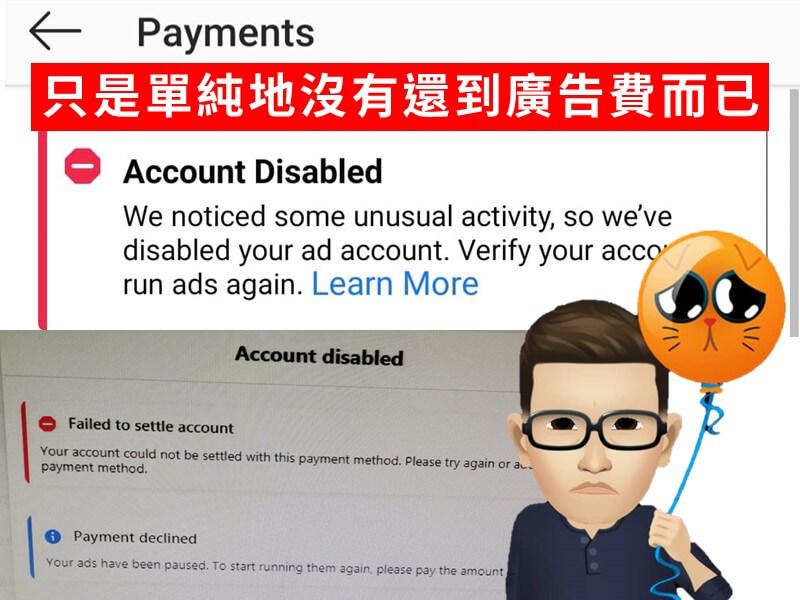 Facebook 廣告賬戶欠款