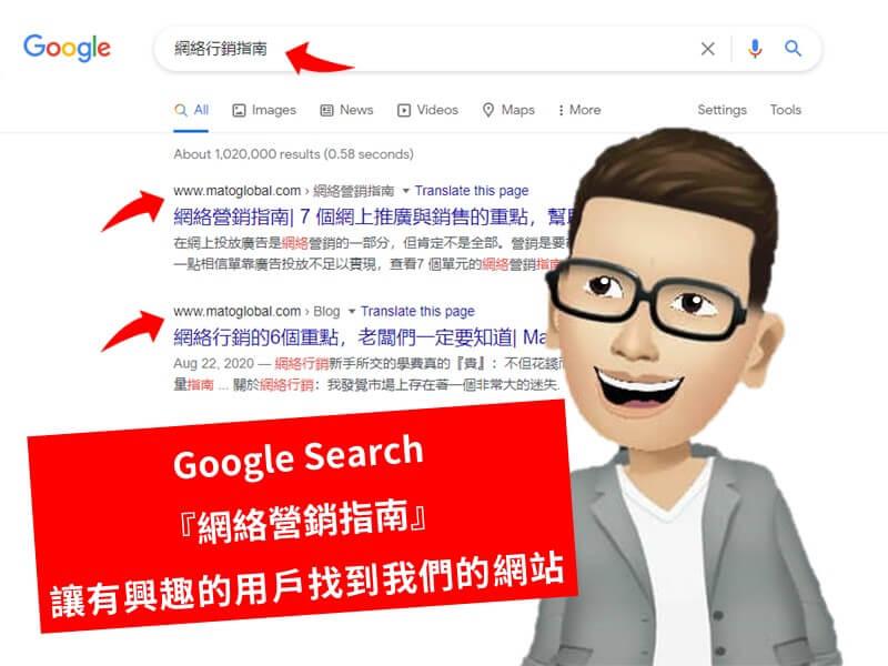 上網搜尋網絡營銷指南的搜尋結果
