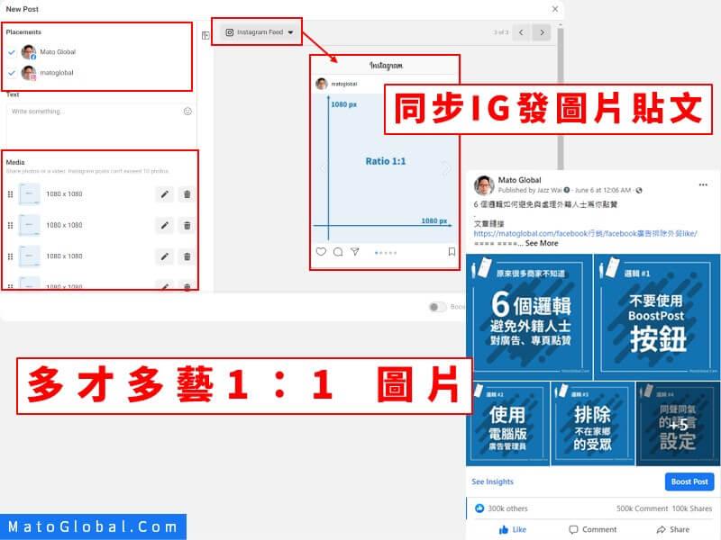 最安全和節省時間的 FB 和 IG 圖片排版
