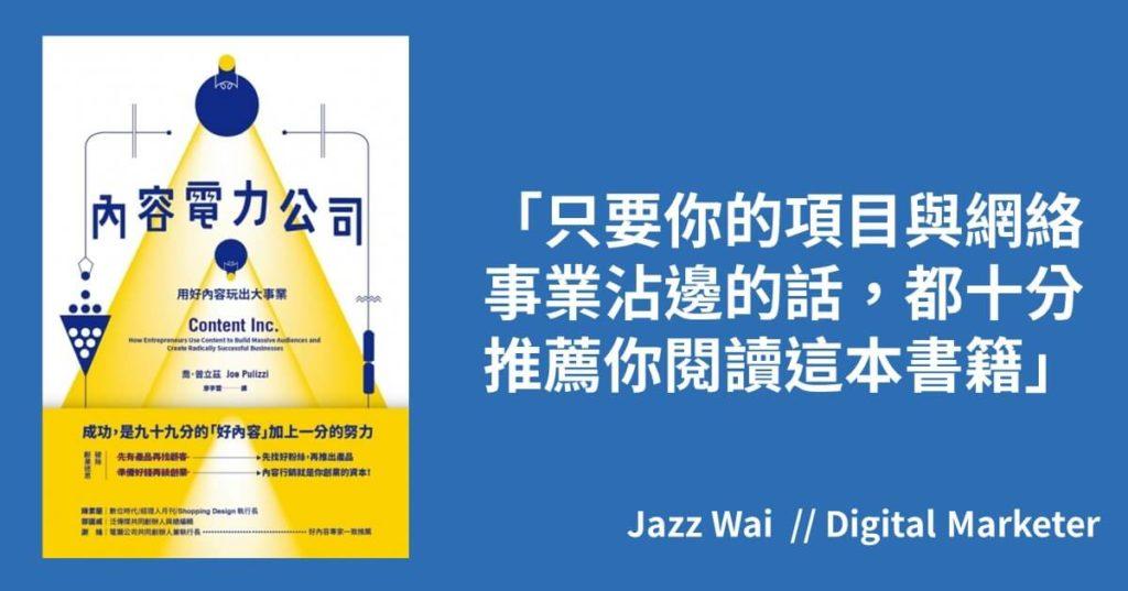 Jazz Wai 推薦閲讀